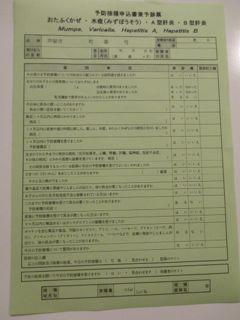 予防接種申し込み用紙1