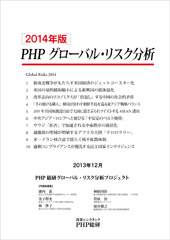 cover_PHP_GlobalRisks_2014.jpg