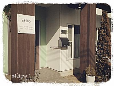 shiro20140209①