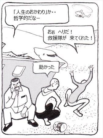 おかわり⑧_R