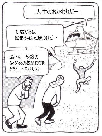 おかわり⑨_R