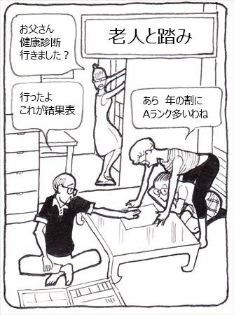 老人と踏み①_R