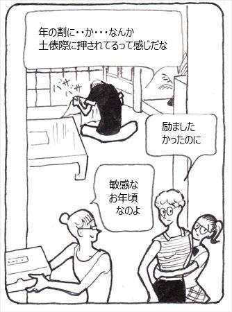 老人と踏み②_R