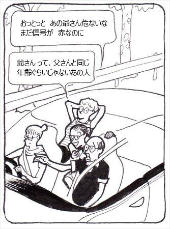 老人と踏み③_R