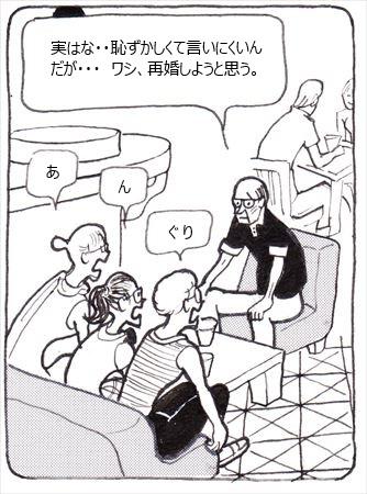 老人と踏み⑤_R