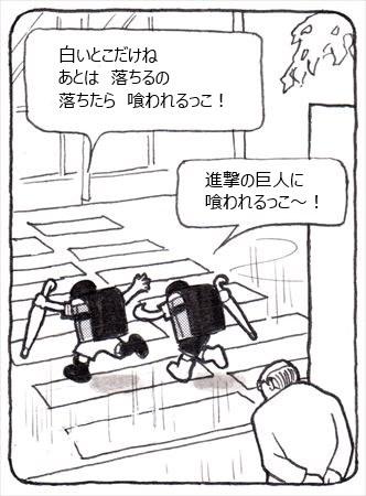 落ちるっこ③_R