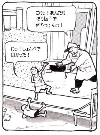 落ちるっこ⑦_R
