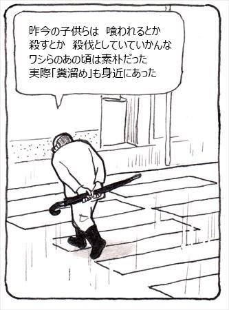 落ちるっこ⑧_R