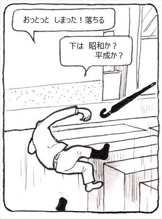 落ちるっこ⑨_R