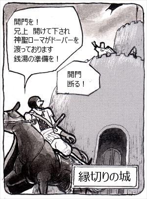 縁切りの城⑩_R