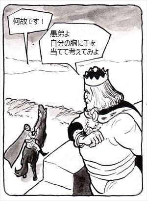 縁切りの城⑪_R