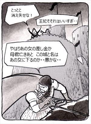 縁切りの城⑮_R