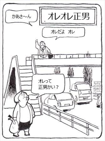 オレオレ正男①_R