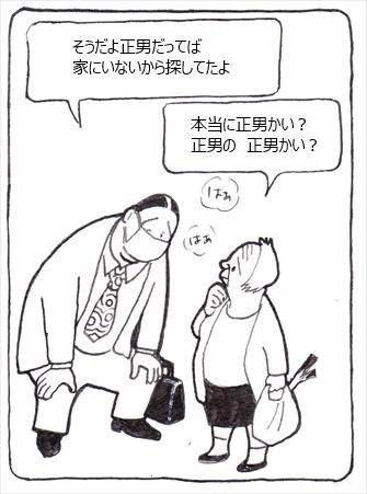 オレオレ正男②_R
