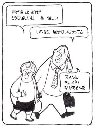 オレオレ正男④_R