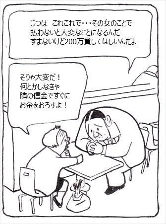 オレオレ正男⑤_R