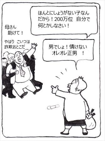 オレオレ正男⑨_R