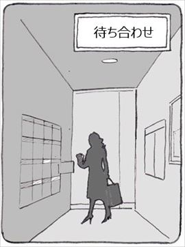 待ち合わせ①_R_R