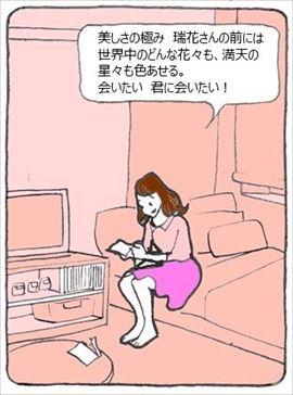 待ち合わせ②_R_R