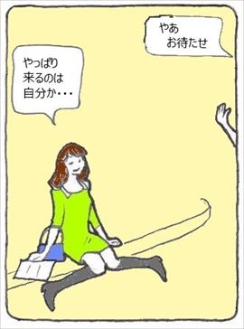 待ち合わせ⑨_R_R