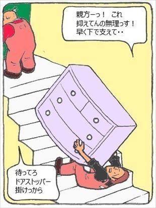 階段⑦_R_R
