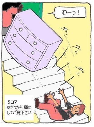 階段⑨_R_R