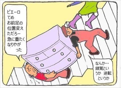 階段⑤_Rc (1)_R
