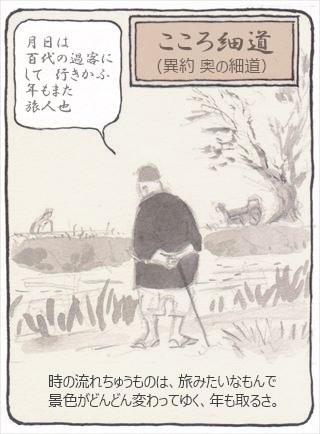 こころ細道①_R