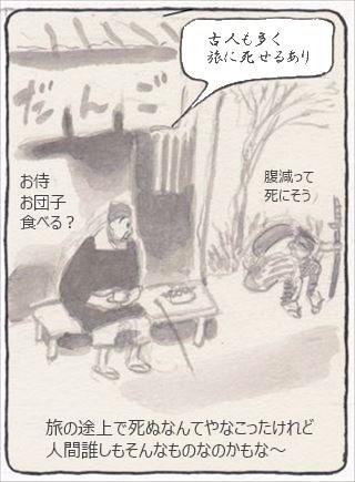こころ細道③_R_R_R