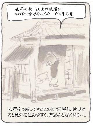 こころ細道⑤_R