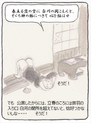 こころ細道⑥_R