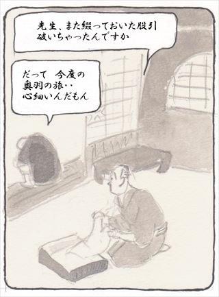 こころ細道⑧_R