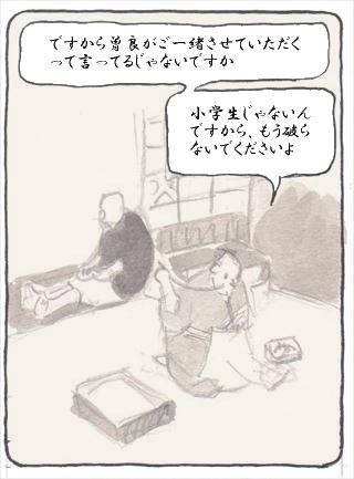 こころ細道⑨_R