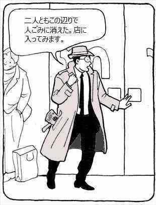 尾行⑥_R