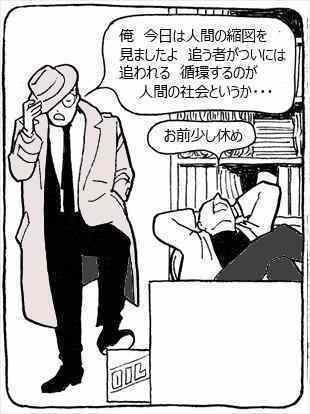 尾行⑨_R