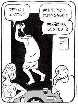親父の裸観②_R