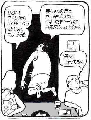 親父の裸観④_R