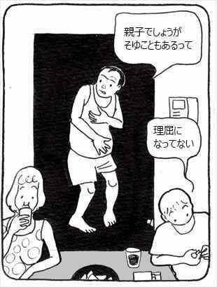 親父の裸族③_R