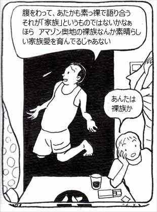 親父の裸族⑥_R