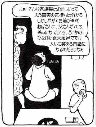 親父の裸族⑦_R