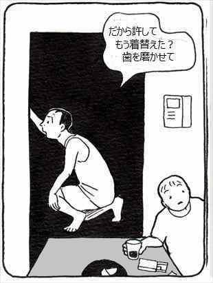 親父の裸族⑧_R