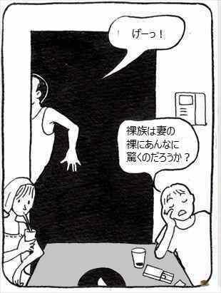 親父の裸族⑨_R