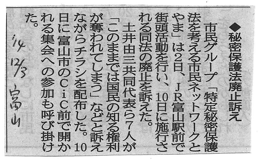 20141203富山新聞