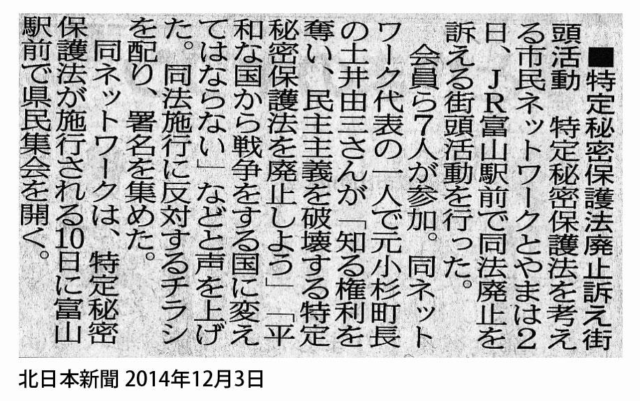 20141203北日本新聞