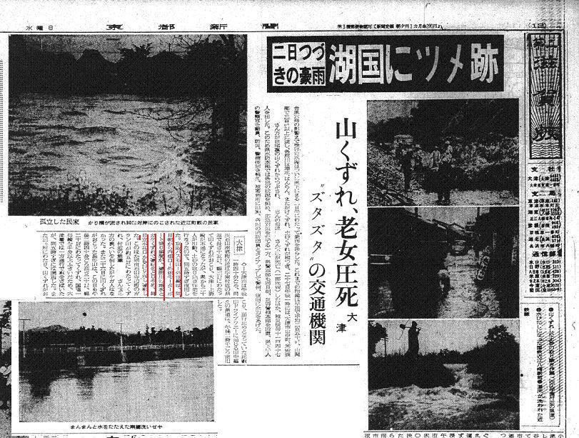 S36.6.28K2S 近江学園付近で土砂崩れb