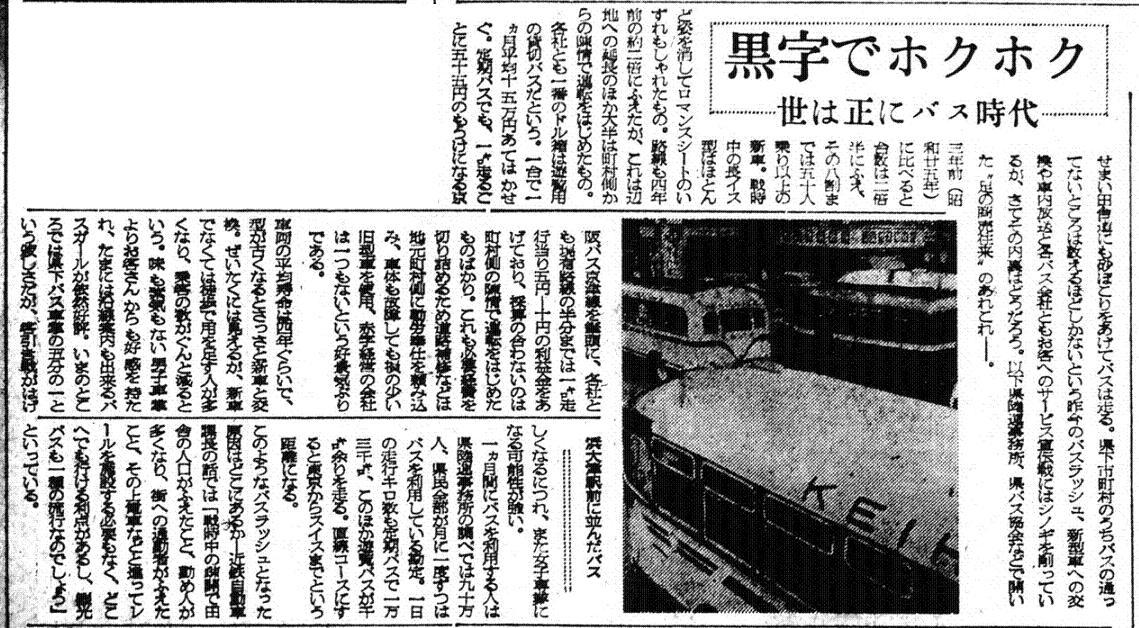 S28.7.21A バス会社黒字ホクホクb