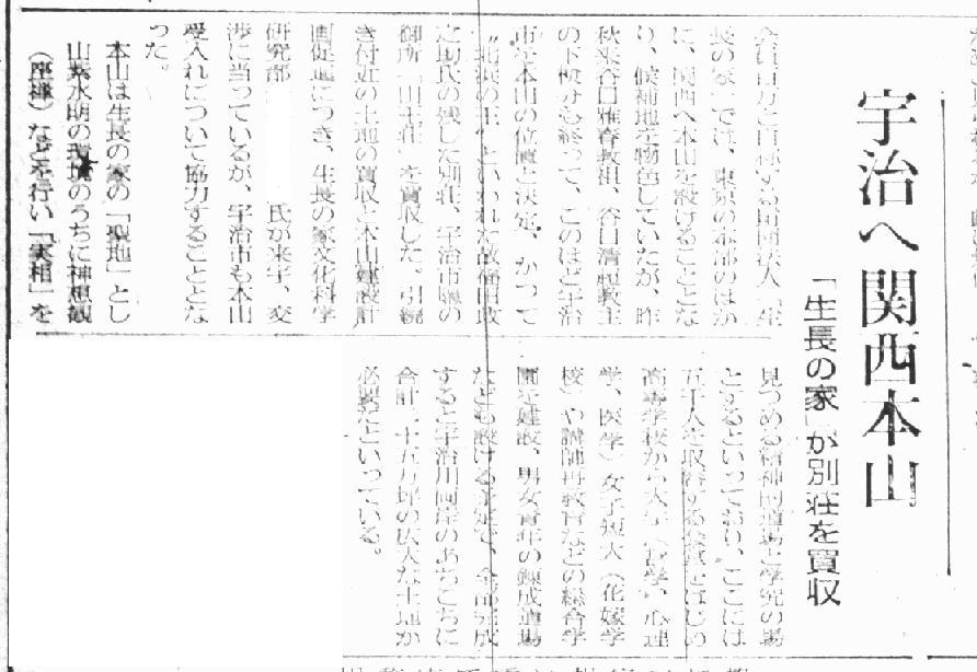S28.2.14AK 宇治に生長の家本山b