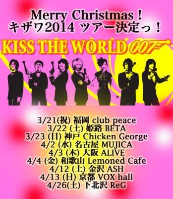 ktw2014kokuchi1.jpg