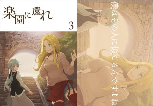 コミックマーケット84新刊「楽園に還れ3」