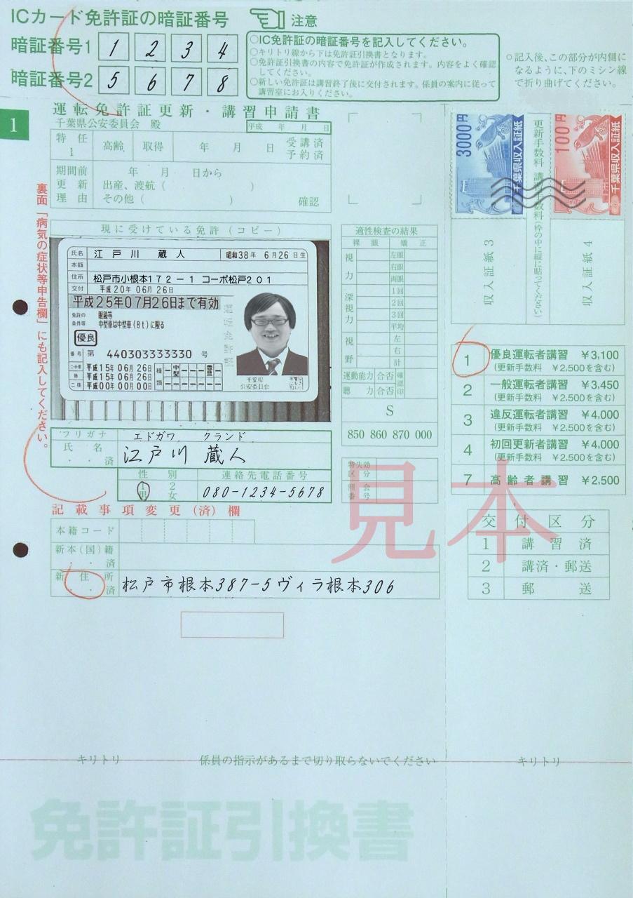 更新 流山 免許 センター 免許更新について。千葉県の流山免許センターで免許更新する場合、子連れで講習は受けれますか?…